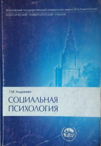 Андреева Г. Социальная психология