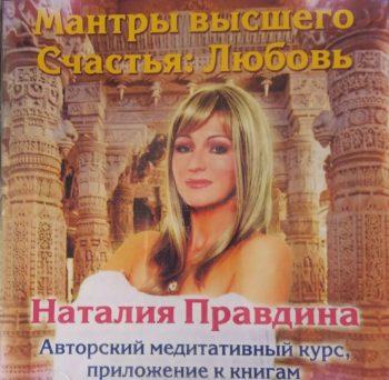 Наталия Правдина. Мантры Высшего счастья: Любовь. (DVD)