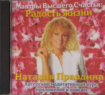 Наталия Правдина. Манры Высшего счастья: Радость жизни (DVD)