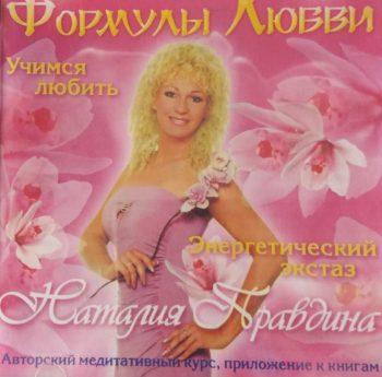 Наталия Правдина. Формулы любви. Учимся любить. Энергетический экстаз. (DVD)