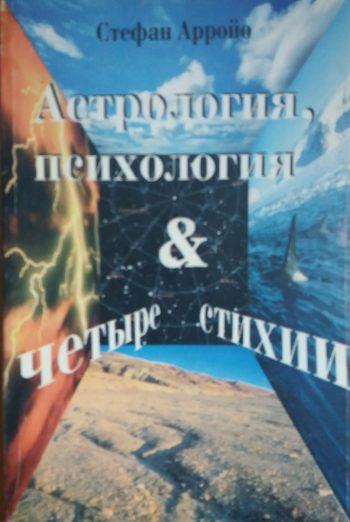 Арройо С. Астрология, психология & четыре стихии