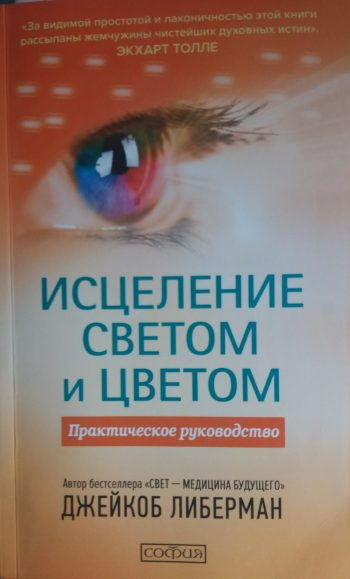 Джейкоб Либерман. Исцеление светом и цветом. Практическое руководство.