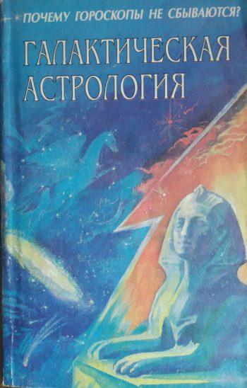 Юлин И. Почему гороскопы не сбываются. Галактическая астрология