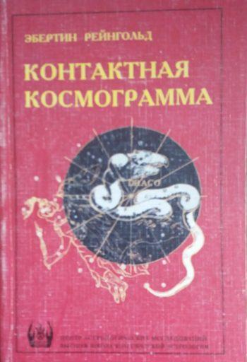 Рейнгольд Э. Контактная космограмма