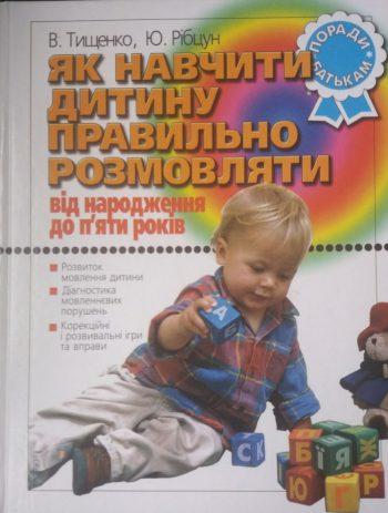 Тищенко В. Як навчити дитину правильно розмовляти від народження до п'яти років
