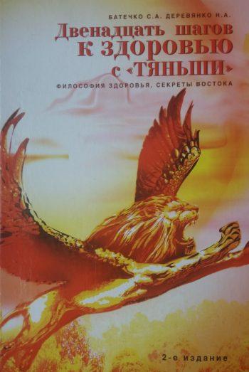 """Батечко С. Двенадцать шагов к здоровью с """"ТЯНЬШИ"""""""