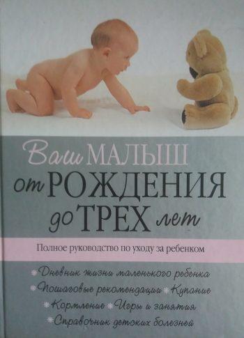 Ваш малыш от рождения до трех лет. Полное руководство по уходу за ребенком