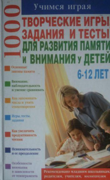 Т. Волкова . 1000-Творческие игры, задания и тесты для развития памяти и внимания у детей 6-12 лет