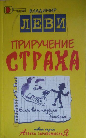 Владимир Леви. Приручение страха