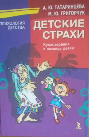 Татаринцева А. Детские страхи: куклотерапия в помощь детям