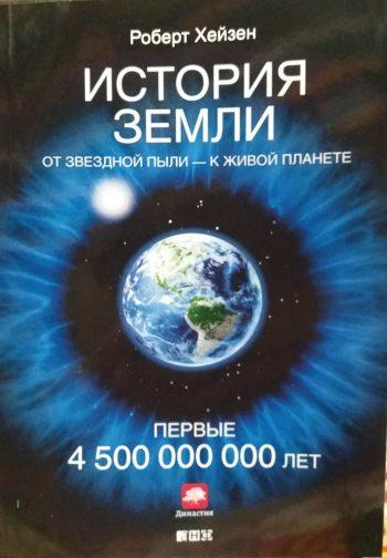 Хейзен Р. История земли от звездной пыли - к живой планете. Первые 4 500 000 000 лет