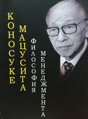 Коносуке Мацусита. Философия менеджмента