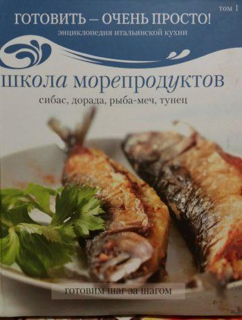 Энциклопедия итальянской кухни. Школа морепродуктов (Том 1)