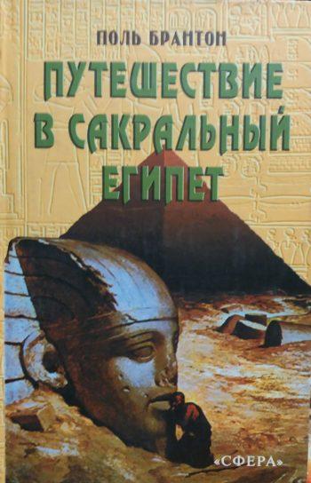 Поль Брантон. Путешествие в сакральный Египет