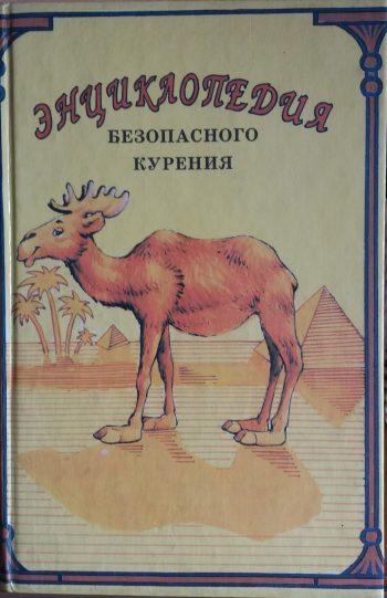 В. Дольникова. Энциклопедия безопасного курения