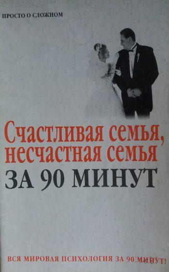 Полынский А. Счастливая семья, несчастная семья.