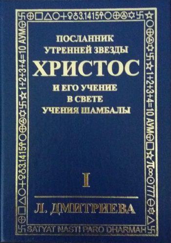 Дмитриева Л. Посланник утренней звезды Христос и его учение в свете учения Шамбалы. (Книга 1)