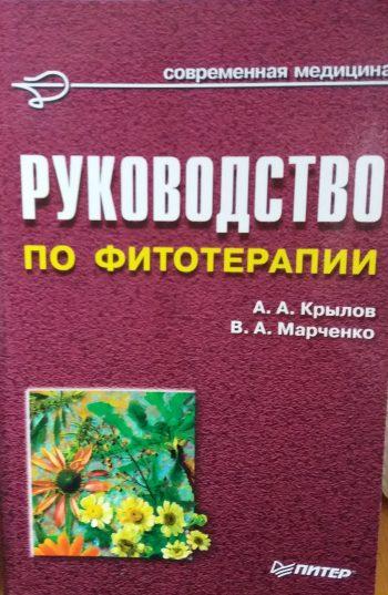Крылов А./ Марченко В. Руководство по фитотерапии