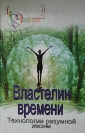 Зорина Н. Властелин времени: технология разумной жизни. (Книга 1)