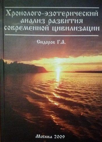 Сидоров Г. А. Хроно-эзотерический анализ развития современной цивилизации