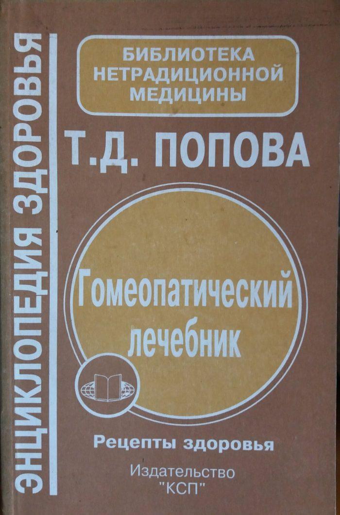 Попова Т. Д. Гомеопатический лечебник. Рецепты здоровья