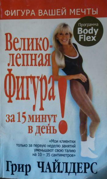 """Грир Чайлдерс. Великолепная фигура за 15 минут в день! Программа """"BodyFlex"""""""