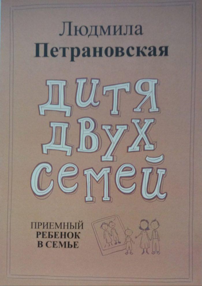 Петрановская Л. Дитя двух семей. Приемный ребенок в семье