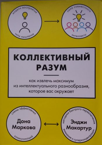 Дана Маркова. Коллективный разум