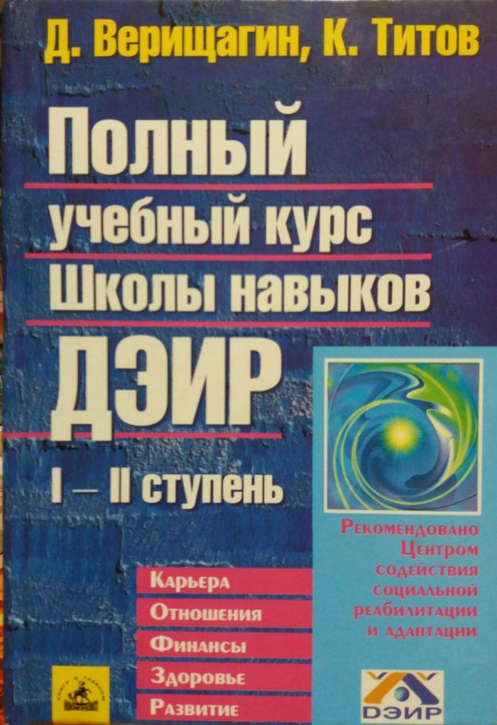 Д. Верищагин. Полный учебный курс ДЭИР 1-2 ступень