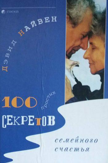 Давид Найвен. 100 простых секретов семейного счастья