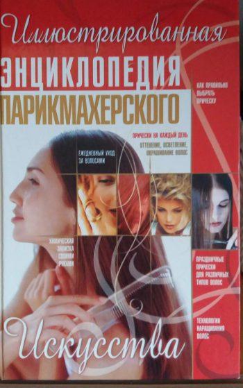 Трокоз О. Иллюстрированная энциклопедия парикмахерского искусства