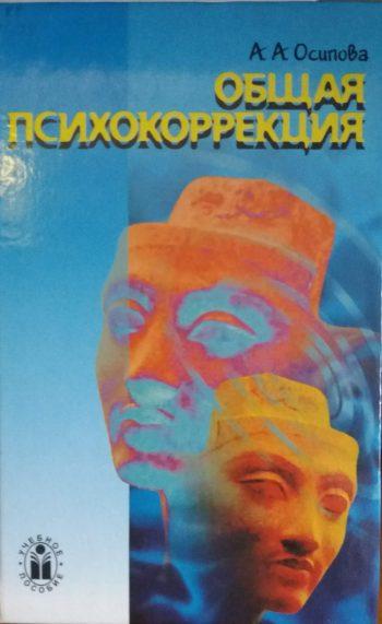 Осипова А. Общая психокоррекция: Учебное пособие