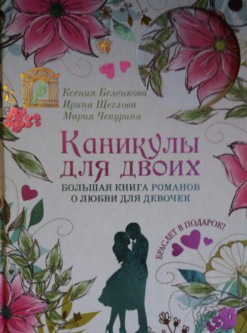 Беленкова К. Каникулы для двоих. Большая книга романов о любви для девочек: повести