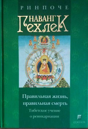 Ринпоче Наванг Гехлек. Правильная жизнь, правильная смерть Тибетское учение о реинкарнации