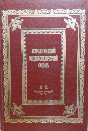 Саплин А. Астрологический энциклопедический словарь