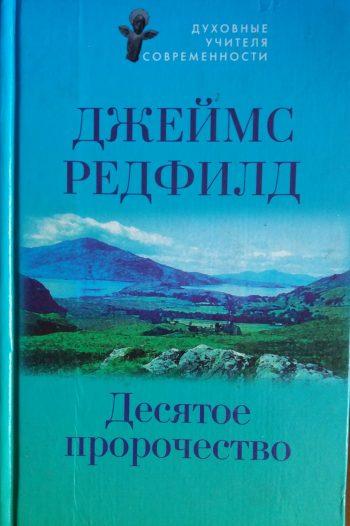 Редфилд Дж. Десятое пророчество