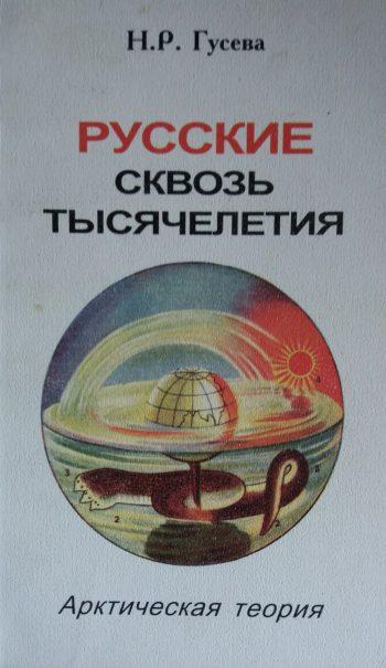Гусева Н. Русские сквозь тысячелетия. Арктическая история.