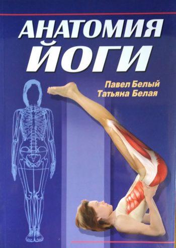 Белый П. Анатомия йоги