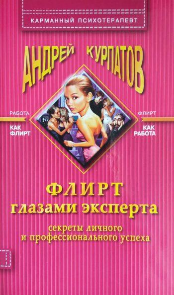 Андрей Курпатов. Флирт глазами эксперта