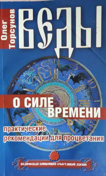 Олег Торсунов. Веды о силе времени. Практические рекомендации