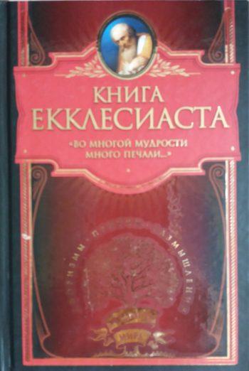 """Книга Екклесиаста."""" Во многой мудрости много печали..."""""""