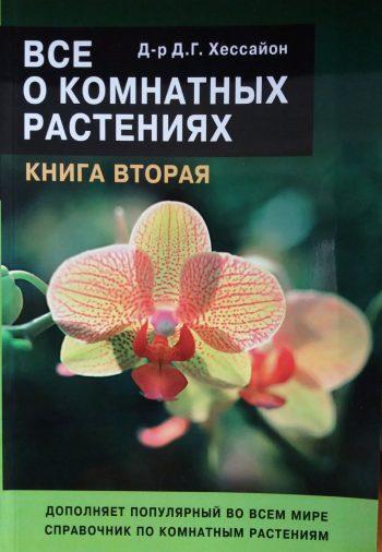 Д-р Д.Г. Хессайон. Все о комнатных растениях. Книга вторая