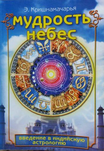 Кришнамачарья Э. Мудрость небес. Введение в индийскую астрологию