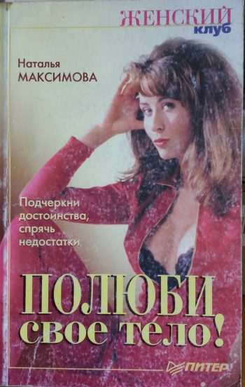 Наталья Максимова. Полюби свое тело!