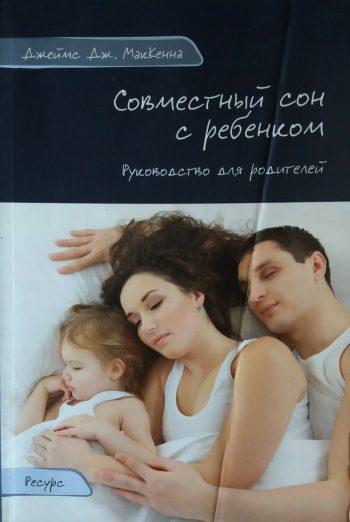 МакКенна Джеймс Дж. Совместный сон с ребёнком. Руководство для родителей.