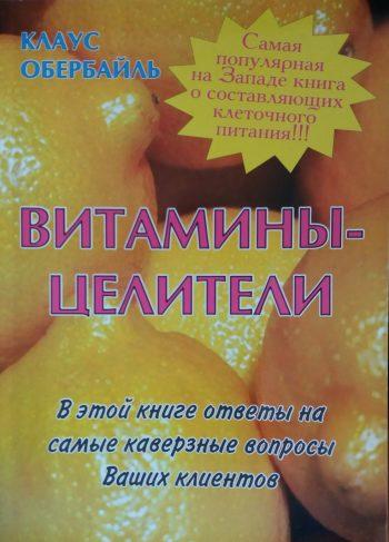 Клаус Обербайль. Витамины - целители