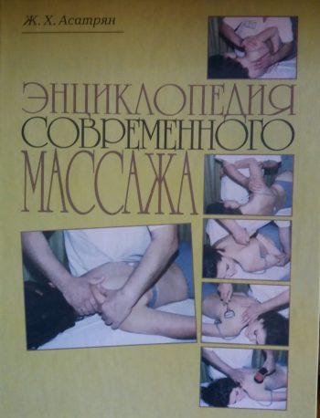 Асатрян Ж. Энциклопедия современного массажа.