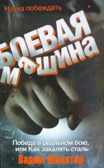 Вадим Шлахтер. Боевая машина. Наука побеждать.