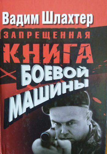 Вадим Шлахтер. Запрещенная книга Боевой Машины