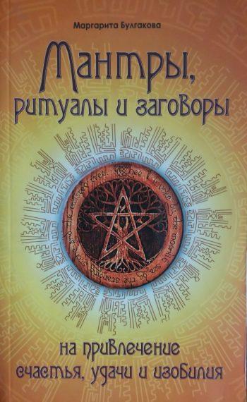 Булгакова М. Мантры, ритуалы и заговоры